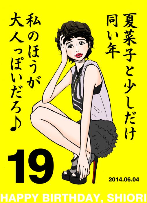 2014年玉井詩織さん生誕イラスト