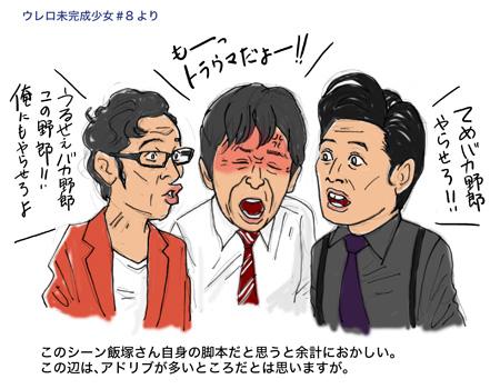 ウレロ 角田・飯塚・劇団ひとり