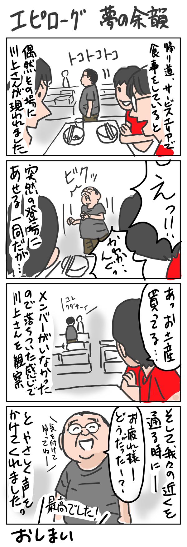 momotamai-kon_4koma_last