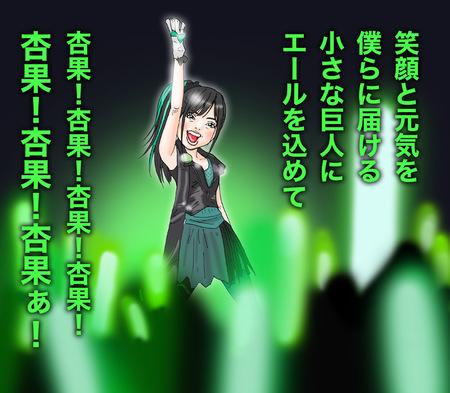 女祭り2011ワーズの杏果さん