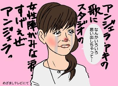 アンジェラ・アキの歌に号泣する中野アナ