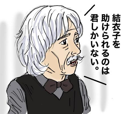 悪夢ちゃん古藤教授小日向さん