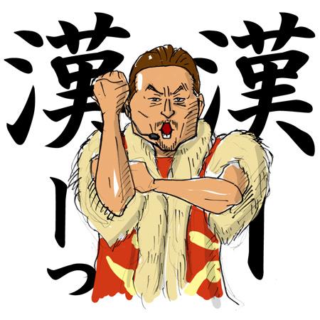 よっしゃあ漢歌 角田さん