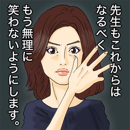 悪夢ちゃん第3話 北川景子