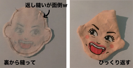 kao_no_nuikata.jpg
